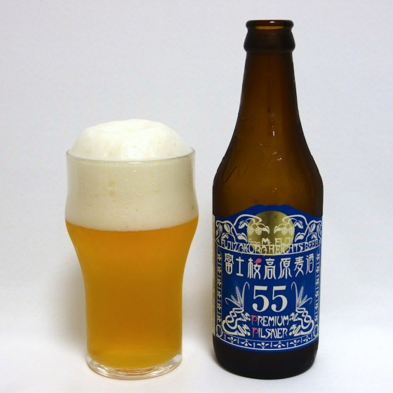 富士桜高原麦酒 プレミアムピルスナー