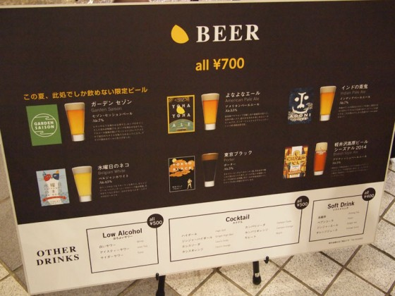 ビールは6種類