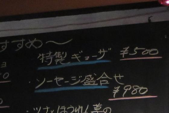特製ギョーザ 500円