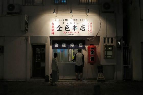栄町 フルカラー 全色本店