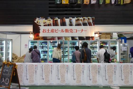 お土産ビール販売コーナー