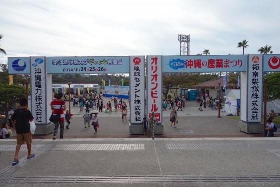 沖縄の産業祭り