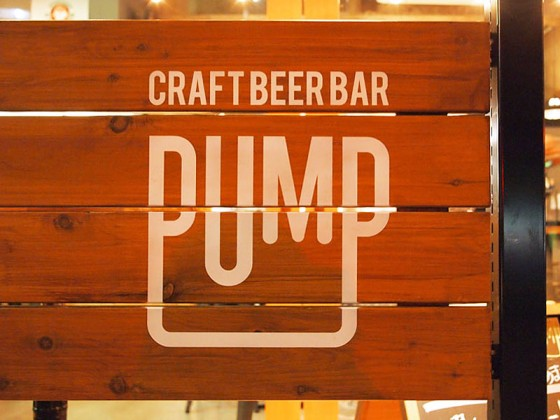 PUMP craft beer bar