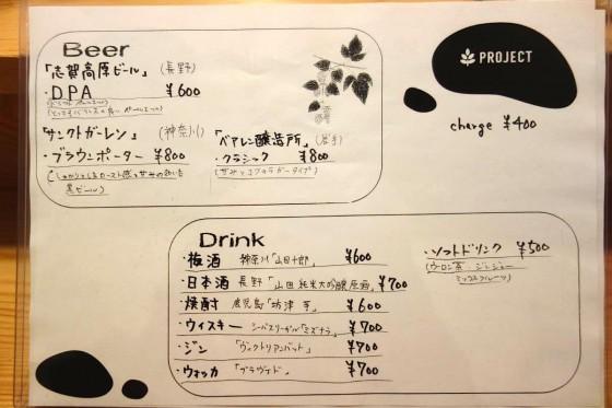 クラフトビール屋Project ドリンクメニュー