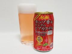 アサヒビール ホップ香るピンクのビアカクテル