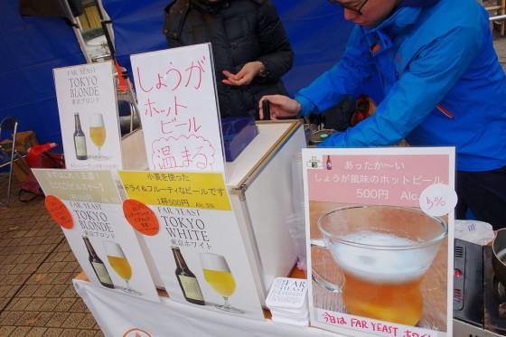 ホットビール 生姜