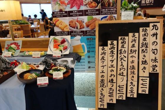 福岡空港 風月