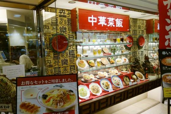 福岡空港 中華菜飯