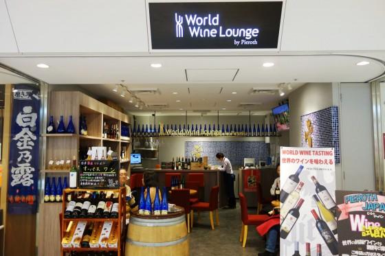 World Wine Lounge