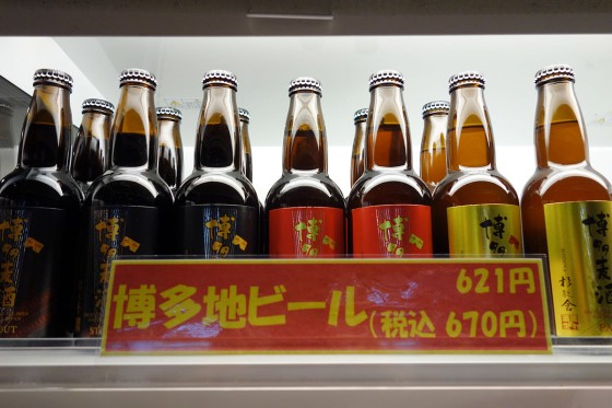 博多地ビール