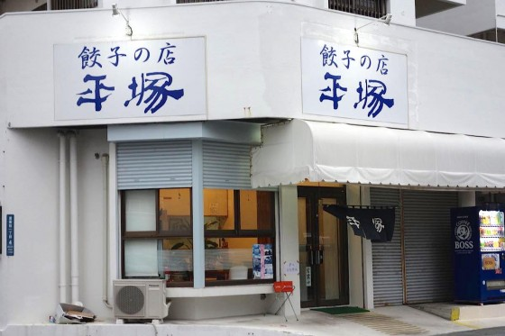 餃子の店 平塚