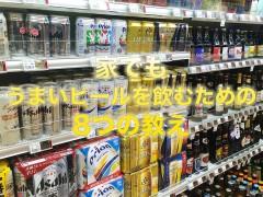 家でもうまいビールを飲むための8つの教え