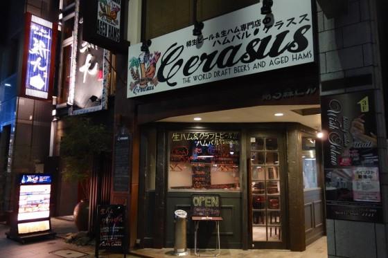 生ハム&クラフトビールの専門店 ケラスス(Cerasus)