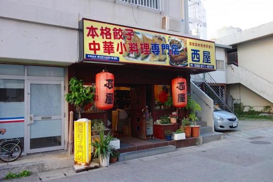 泉崎 餃子専門店の西屋