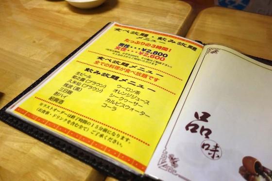食べ飲み放題 2,800円