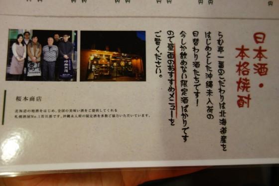 日本酒あります。