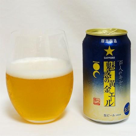 サッポロビール 百人のキセキ 魅惑の黄金エール