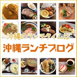 沖縄ランチブログ