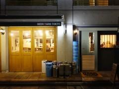 馬喰横山 BEER WARS TOKYO
