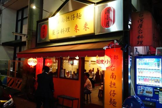 台南担仔麺 台湾屋台料理 來來