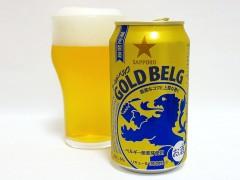 サッポロビール ゴールドベルグ