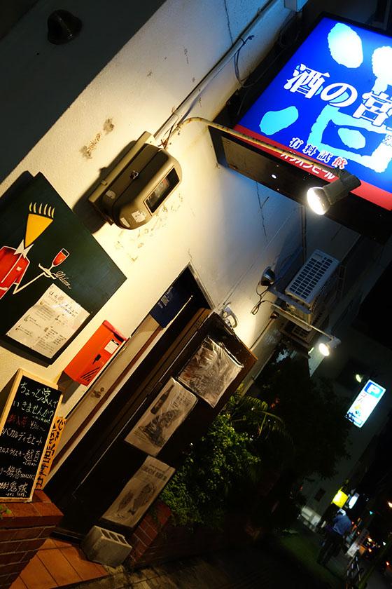 栄町 酒の宮里