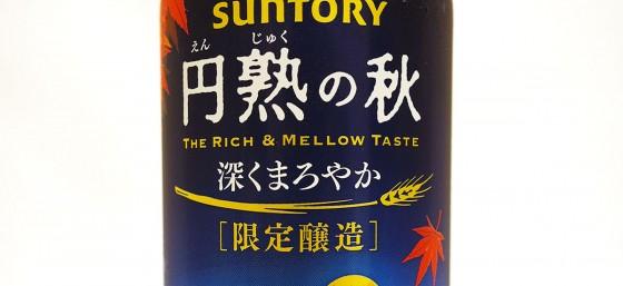 サントリー 円熟の秋