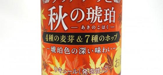 アサヒビール 秋の琥珀