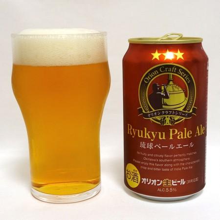 オリオンビール 琉球ペールエール