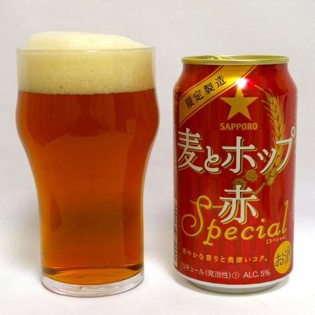 サッポロビール 麦とホップ <赤> Special
