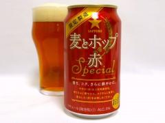 サッポロビール 麦とホップ  Special