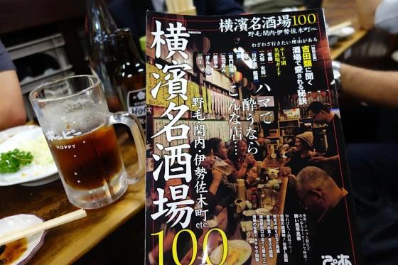 横濱名酒場100