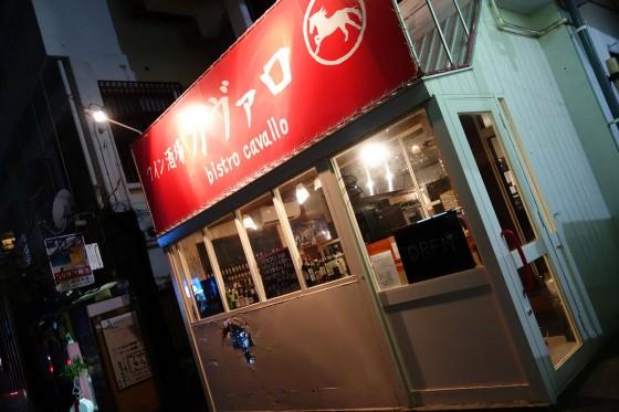 浦添 ワイン酒場 カヴァロ