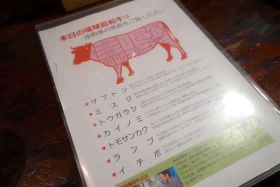 県産島和牛について
