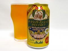 アサヒビール ザ・クラフトマンシップ クリスマスビア メリーゴールド