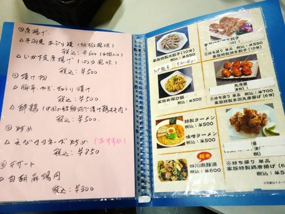 栄町 一番餃子屋 メニュー