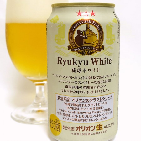 琉球ホワイト 説明