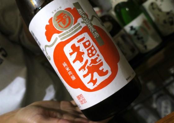 日本酒 福袋