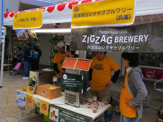 コザ麦酒工房&丹波篠山ジグザグブルワリー