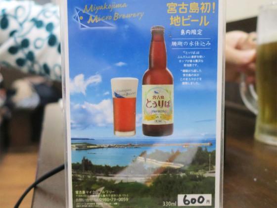 宮古島マイクロブルワリーのビール