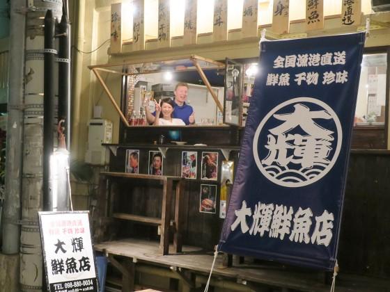 美栄橋 大輝鮮魚店