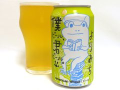 ヤッホーブルーイング 僕ビール、君ビール。よりみち