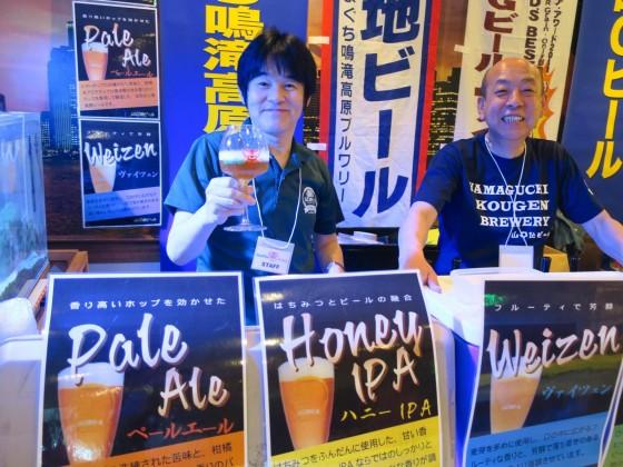 山口地ビールで渋田見さん