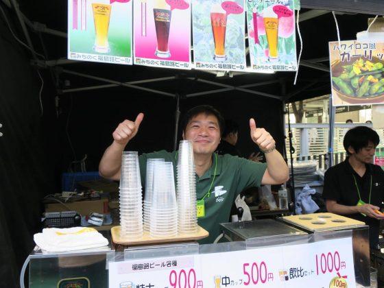 福島路ビールから!