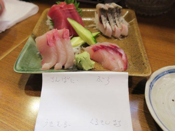 お刺身盛り合わせ(750円)