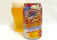キリンビール のどごし サマースペシャル