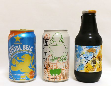 セゾン系ビール