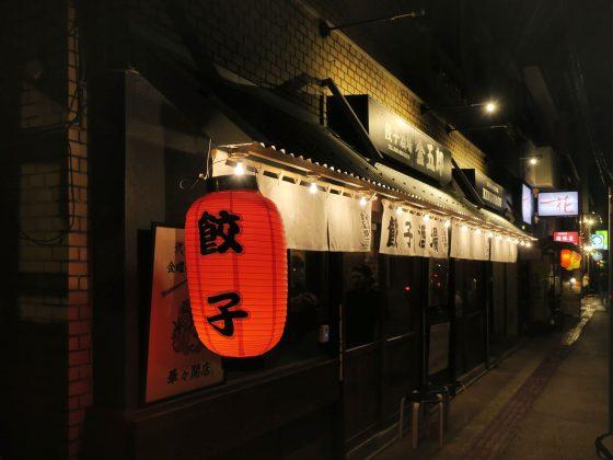 餃子酒場 金五郎