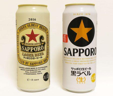 サッポロビール ラガー&黒ラベル