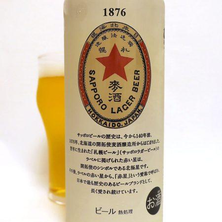 始まりのビール
